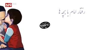 رفتار امام با کودکان( قسمت چهارم)