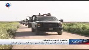 فیلم/عملیات نیروهای عراقی در روستای «البشیر» در کرکوک