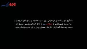 فیلم/ بازدید سخنگوی دولت از مدرسه «فروغ» رشت
