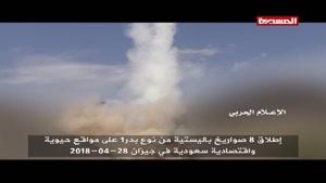 شلیک موشکهای بالستیک «بدر ۱» یمن به مواضع سعودیها