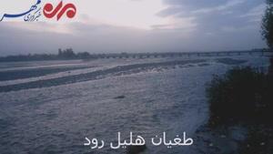 طغیان هلیل رود موجب آبگیری جازموریان شد