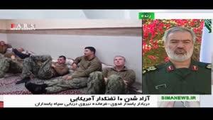 توضیحات سردار فدوی درباره آزادی تفنگداران آمریکایی