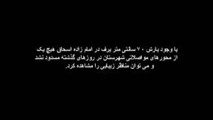 فیلم/ پیراهن سپید برف بر تن امامزاده اسحاق(ع) شفت
