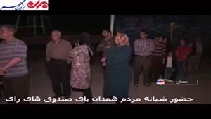 حضور شبانه مردم همدان پای صندوق های رای