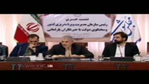 """نوبخت: وزارت اطلاعات آمادگی دارد اطلاعات پشتپرده """"بابک زنجانی"""" را به قوه قضائیه ارائه دهد"""