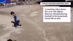 فیلم/ محل زندگی و پا به توپ شدن مسی افغانستان