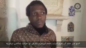 فیلم/ آخرین اظهارات فرزند شیخ زکزاکی قبل از شهادت
