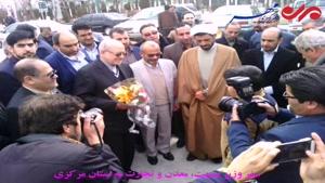 فیلم/ سفر وزیر صنعت به استان مرکزی همزمان با دهه فجر