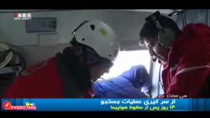 آخرین اخبار از جعبه سیاه هواپیمای تهران-یاسوج