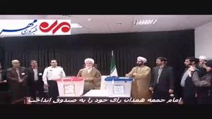 امام جمعه همدان رای خود را به صندوق انداخت