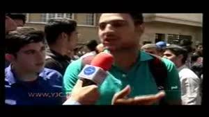 اعتراض دانش آموزان به سوالات امتحان