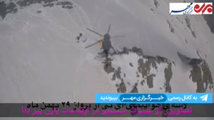 جستجو در ارتفاعات دنا ادامه دارد/ تصاویر جدید از عملیات جستجو