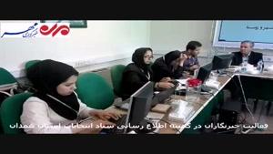 فعالیت خبرنگاران در کمیته اطلاع رسانی ستاد انتخابات استان همدان