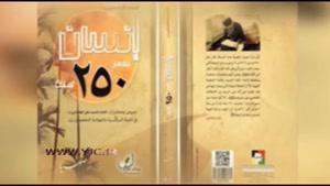انسان ۲۵۰ ساله روايتی از تاريخ اسلام