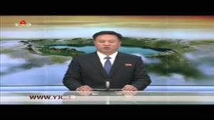اخبار گفتن جالب گویندههای خبر تلویزیون کره شمالی