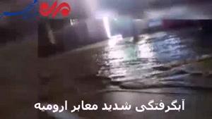 بارش شدید باران موجب آبگرفتگی معابر شهرهای آذربایجان غربی شد