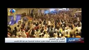 فیلم/ تداوم تحصن در مقابل منزل آیت الله «شیخ عیسی قاسم»
