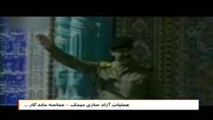 فیلم/ به مناسبت آزادسازی میمک در استان ایلام
