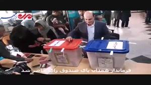 فرماندار همدان رای خود را به صندوق انداخت