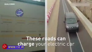 جادهای با قابلیت شارژ خودرو حین حرکت