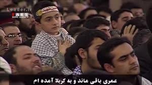 مداحی دلنشین قربانی به زبان ترکی در محضر رهبر انقلاب