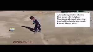 محل زندگی کودک هوادار مسی در افغانستان