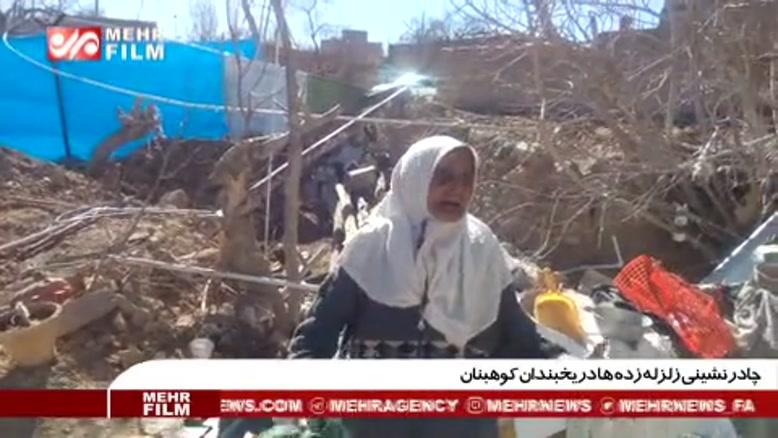 چادر نشینی زلزله زده های کوهبنان در یخبندان/ مردم کانکس می خواهند