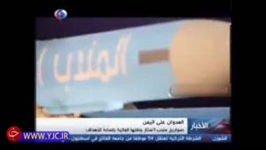 جدیدترین سامانه موشکی دریایی یمن
