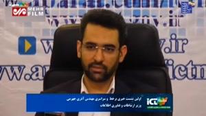 واکنش وزیر ارتباطات به رفع فیلترینگ توییتر و یوتیوب