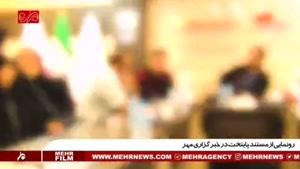 رونمایی از مستند پایتخت در خبرگزاری مهر