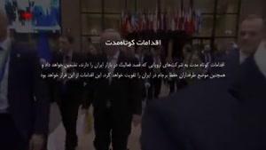 بسته مورد نیاز اروپا برای حفظ ایران در برجام
