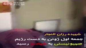 ماجرای شهادت پرستار ۲۱ساله فلسطینی