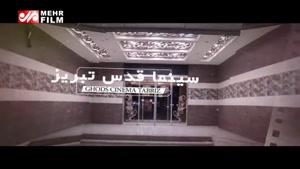 سینما «قدس» تبریز در هفته هنر انقلاب اسلامی افتتاح می شود