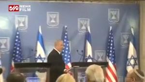 فیلم کامل کنفرانس خبری «پمپئو» و «نتانیاهو»