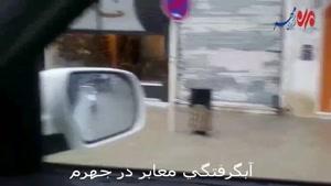 فیلم/ بارش باران و آبگرفتگی معابر و طغیان رودخانه در فارس