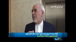 ظریف: گفتوگو با دولت آمریکا خیر؛ با نخبگان غیردولتی آمریکایی بله