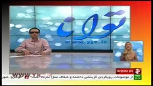 مجله خبری «توانا» مورخ ۲۹ تیر ۱۳۹۵
