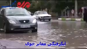 بارش های بهاره موجب آبگرفتگی معابر خوی شد