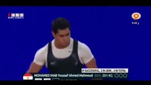 خوشحالی عجیب وزنهبردار مصری