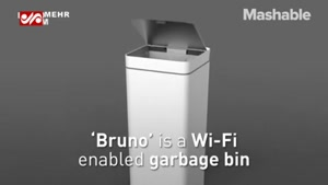 سطل زباله ای جاروبرقی می شود