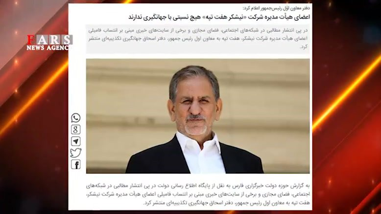 از شایعه ممنوعیت ورود فوتبالیست معروف تا برکناری وزیر امور خارجه!
