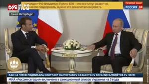توافق پوتین و ماکرون برای ایستادگی در برابر ترامپ