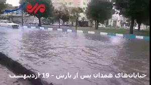 بارش باران خیابانهای همدان را به دریاچه تبدیل کرد