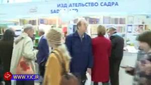 آمار بازدیدکنندگان غرفههای ایرانی در نمایشگاه کتاب مسکو رکورد زد