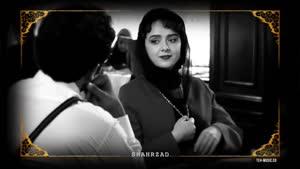 موزیک ویدیو به رسم یادگار از محسن چاووشی برای سریال شهرزاد