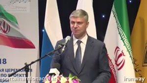 سخنان رئیس هیت مدیره شرکت راه آهن روسیه