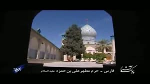 پیک آشنا (فارس - حرم مطهر علی بن حمزه)