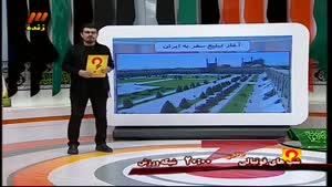 آغاز تبلیغ سفر به ایران