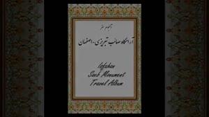 اصفهان-آرامگاه صائب تبریزی