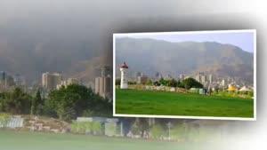 تهران- پارک آب و آتش و بوستان نوروز.